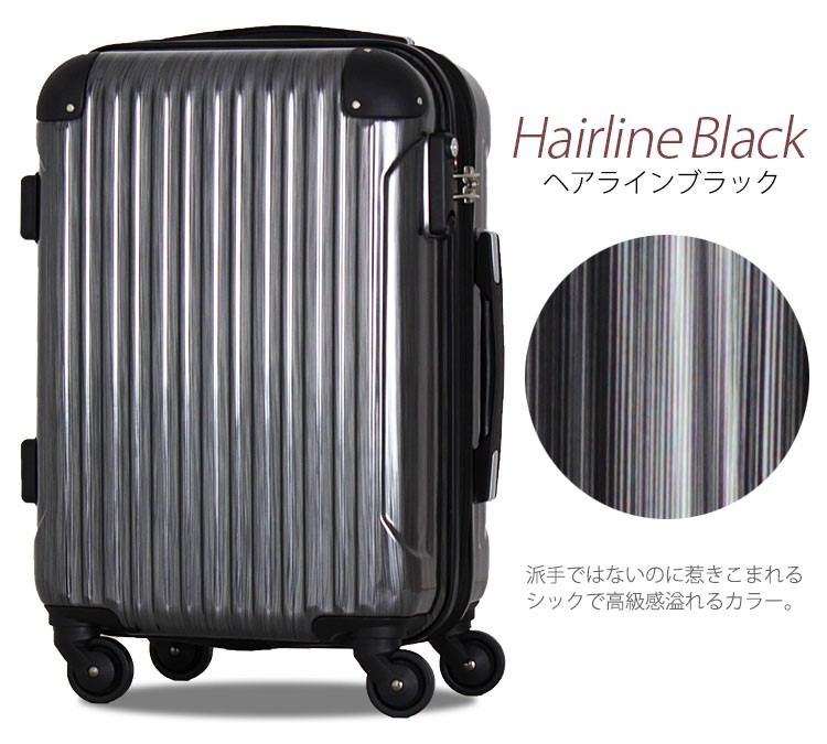 ヘアラインブラック/黒