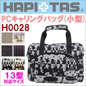 〜13型対応PCキャリングバッグ≪HAPI+TAS(ハピタス)/H0029≫