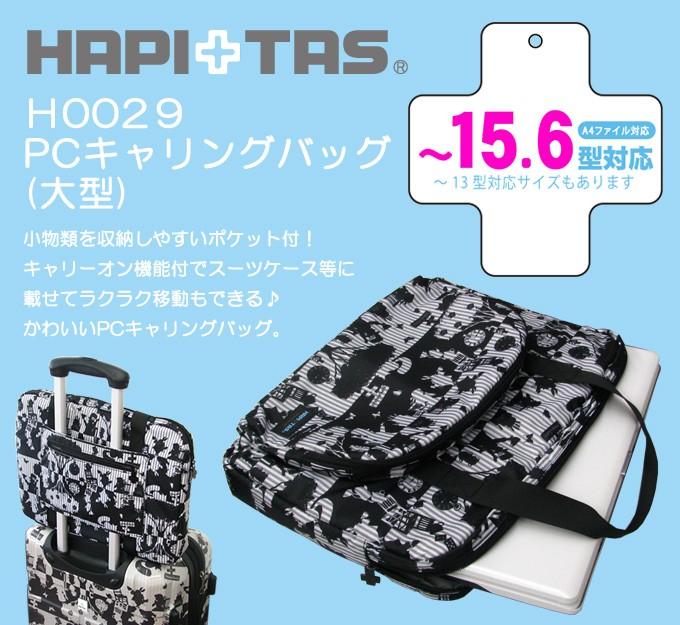 〜15.6型対応PCキャリングバッグ≪HAPI+TAS(ハピタス)/H0029≫