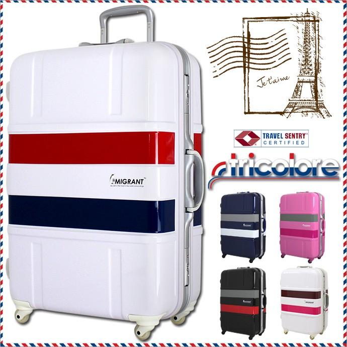 スーツケース≪Tricolore≫