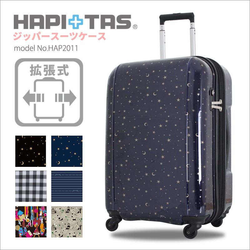 スーツケース≪HAPI+TAS(ハピタス)/HAP2011≫