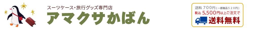 スーツケース&キャリーバッグなどの旅行カバン専門店アマクサかばんYahoo!店:siffler(株式会社シフレ)正規代理店