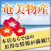 奄美物産サイト