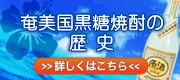 奄美国黒糖焼酎の歴史