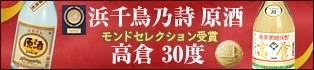 黒糖焼酎 浜千鳥&高倉