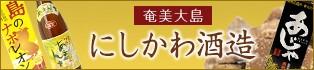 黒糖焼酎 あまんゆ / 島のナポレオン / あじゃ