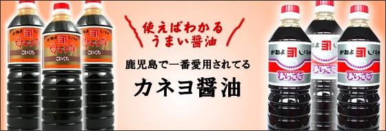 鹿児島カネヨしょうゆ