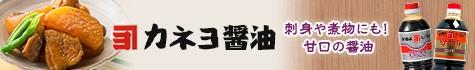 カネヨ 醤油