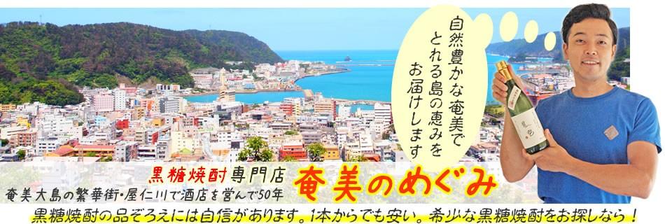 黒糖焼酎や特産品など奄美大島の自然の恵みをお届け