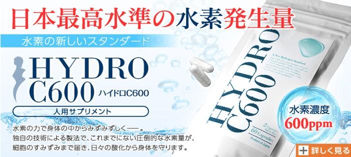 ハイドロC600