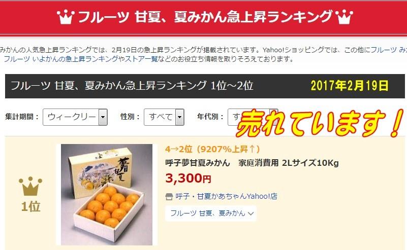 甘夏、夏みかんの人気急上昇ランキング 1位