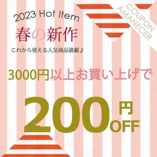 3000円以上お買い上げで200円OFF♪