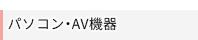 パソコン・AV機器関連