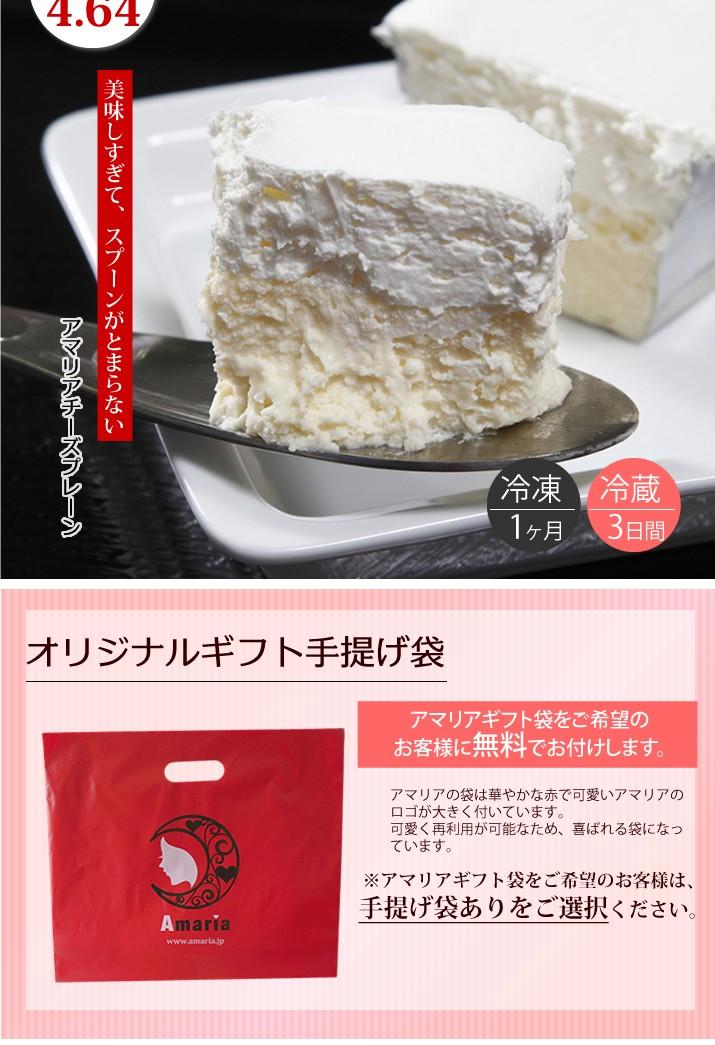 アマリア チーズ ケーキ