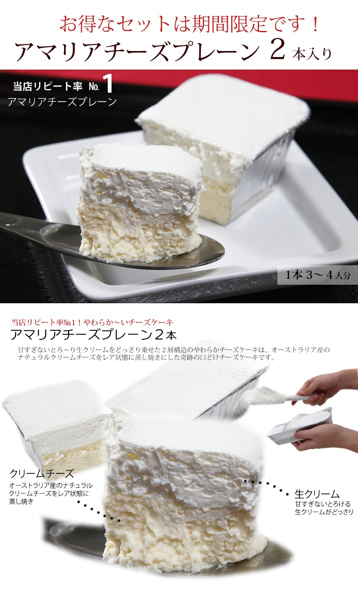 あすつく 期間限定 チーズケーキ...
