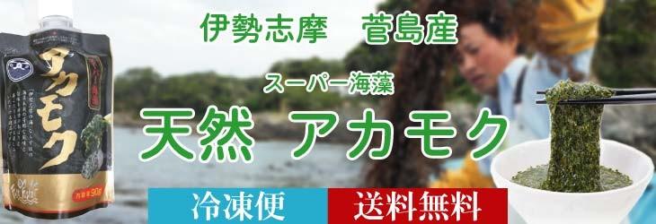 伊勢志摩 アカモク