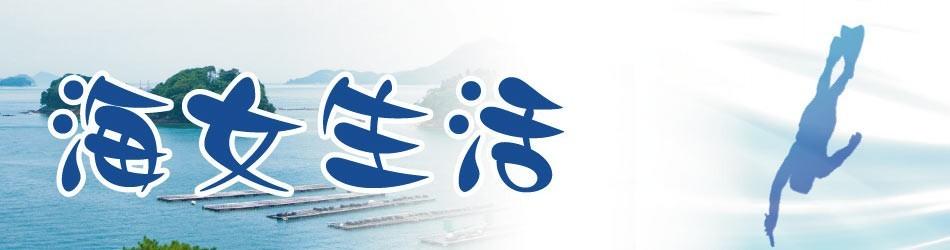 伊勢鳥羽志摩より海の幸をお届けする通販専門店