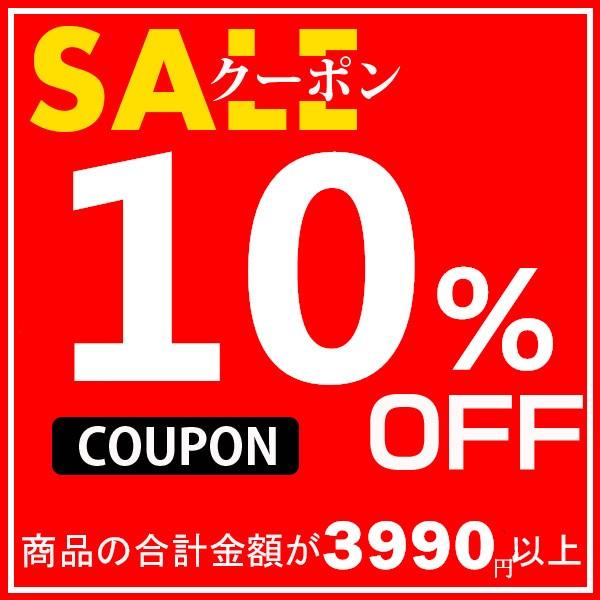 10%OFFクーポン(3990円以上)