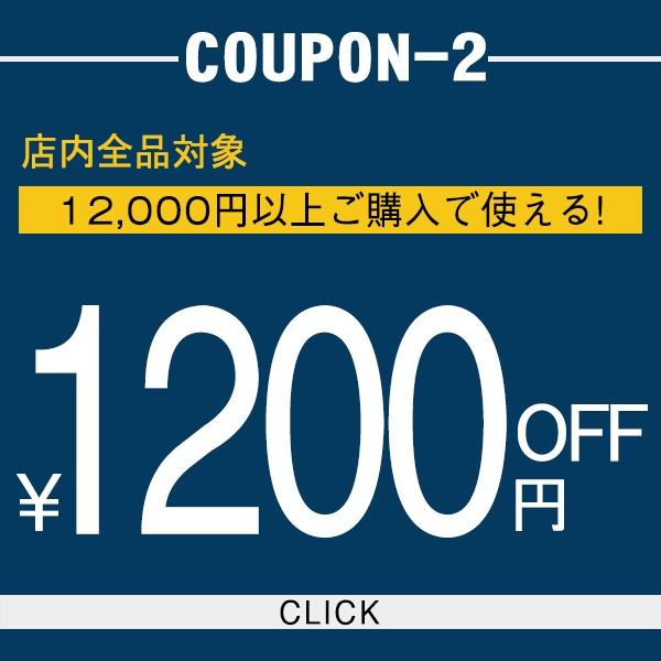 ストアFOR BESTで使える1200円OFFクーポン