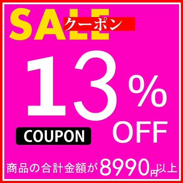 15%OFFクーポン(7990円以上)