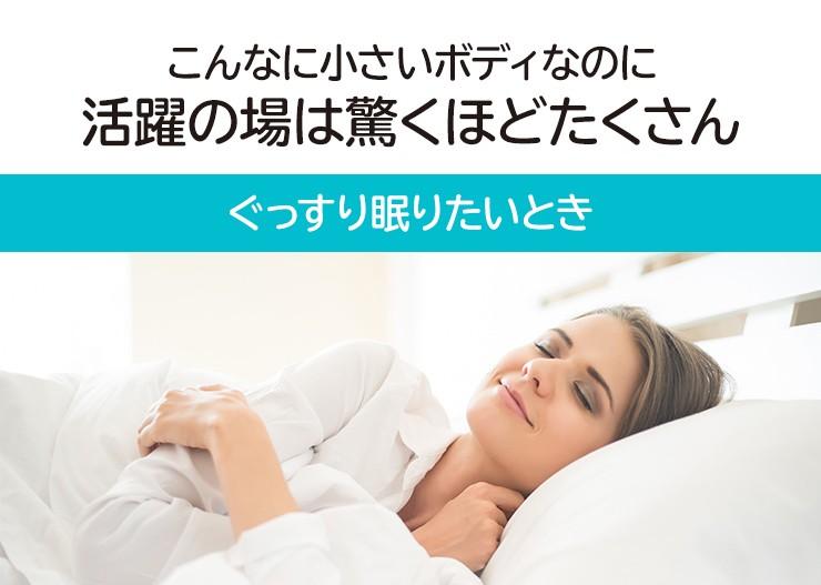 ホワイトノイズ 安眠