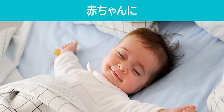 赤ちゃん リラックス