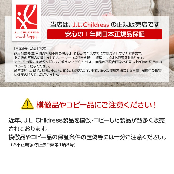 ジェイエルチルドレス 日本正規品 1年保証