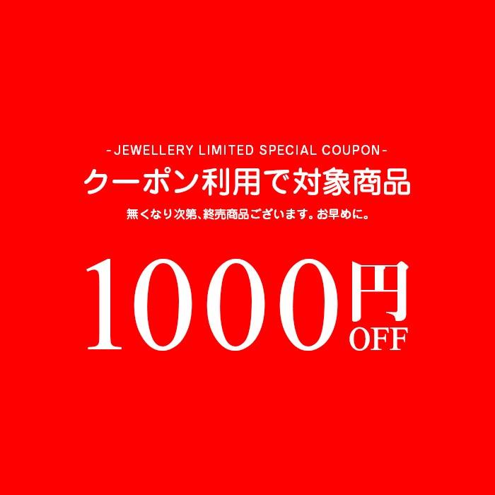 至福の輝き!スワロフスキージュエリーが期間限定で対象商品1000円OFF!
