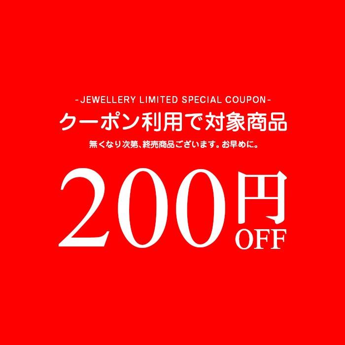 【高レビュー!】オススメジュエリーが期間限定で対象商品200円OFF!