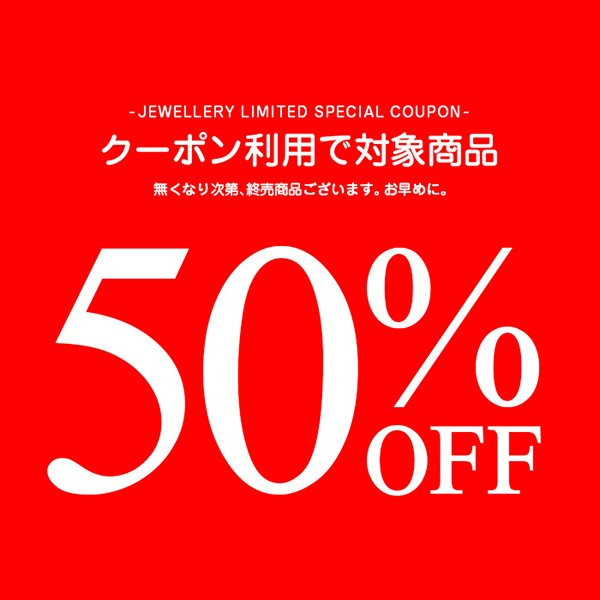 【赤字覚悟大放出!】スワロフスキーやパールなど豪華福袋が期間限定で50%OFF