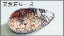 天然石ルース
