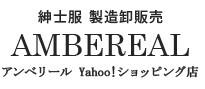 紳士服 製造卸販売 AMBEREAL アンベリール Yahoo!ショッピング店
