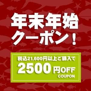 年末年始限定!21,600円以上ご購入で使える2500円OFFクーポン!