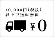 10,000円(税抜)以上で送料無料