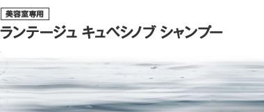 美容室専用 ネオーラランテージュMBシャンプー 3,990円(税込)