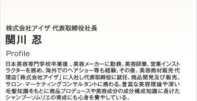 株式会社アイザ 代表取締役 関川忍