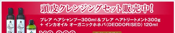 頭皮クレンジングセット販売中! プレア ヘアシャンプー300ml&プレア ヘアトリートメント300g+インカオイル オーガニックホホバ(DEODORISED)120ml