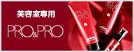 美容室専用 プロアンドプロ スーパーソリューションシリーズ