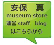 安保真 museum store運営staffBlog