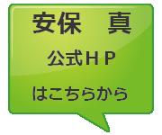 安保真公式HP