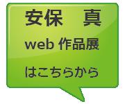 web作品展