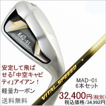 IRON MAD-01 VITAL SPEEED 6本セット