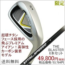 IRON THE BLASTER VITAL SPEEED 6本セット