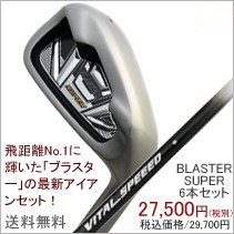 IRON BLASTER SUPER VITAL SPEEED 6本セット