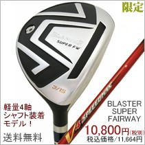 FW BLASTER SUPER FAIRWAY WOOD