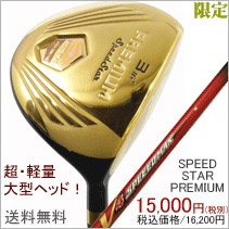 FW SPEED STAR PREMIUM V4 SPEEED MAX RED