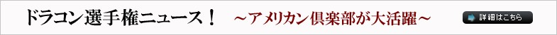 ドラコン選手権ニュース!〜アメリカン倶楽部が大活躍〜