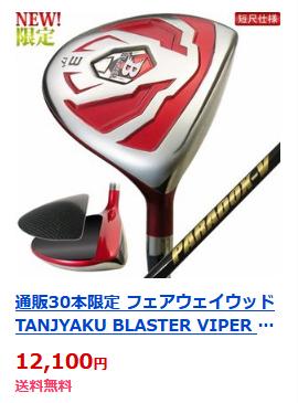 FW TANJYAKU BLASTER VIPER PARADOX-V