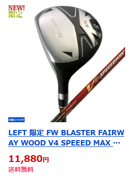 FW LEFT BLASTER V4 SPEEED MAX RED