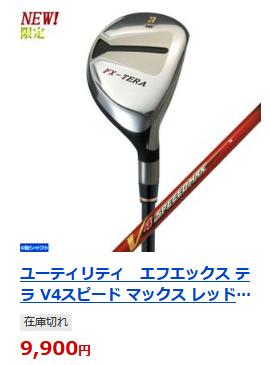 UT FX-TERA V4 SPEEED MAX RED